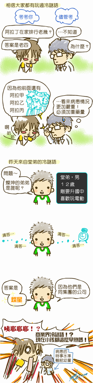 193 Comic Area 冷謎語.png