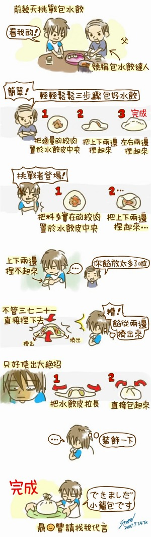 134 Comic Area 水餃(上).jpg