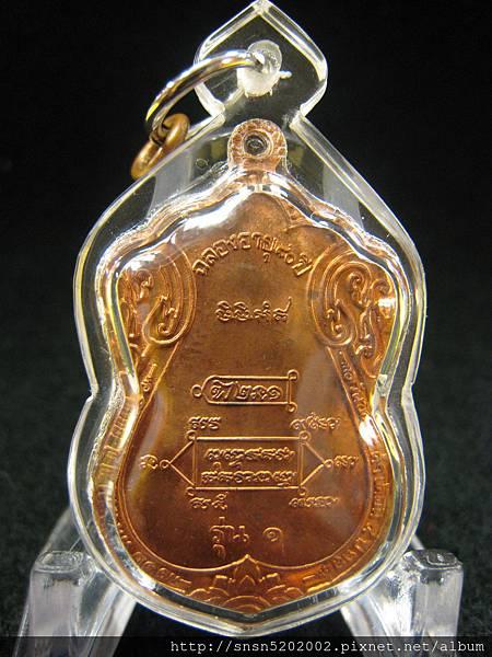 龍普宏2541年80歲一期自身法相牌 銅質2.JPG