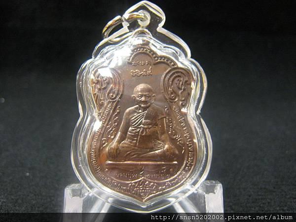 龍普宏2541年80歲一期自身法相牌 黑銅質.JPG