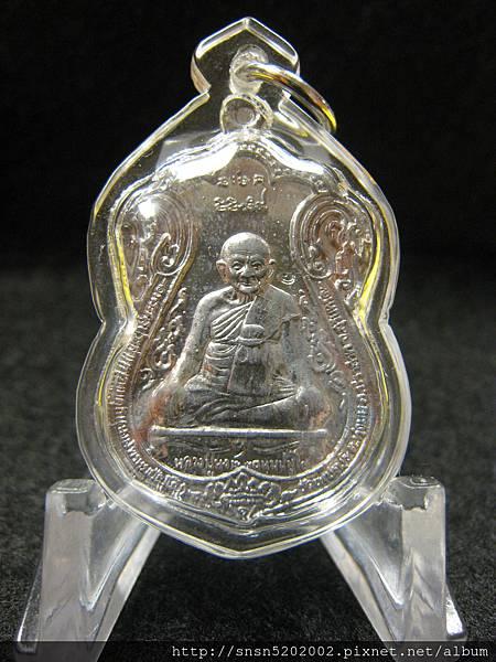 龍普宏2541年80歲一期自身法相牌 鉛質.JPG