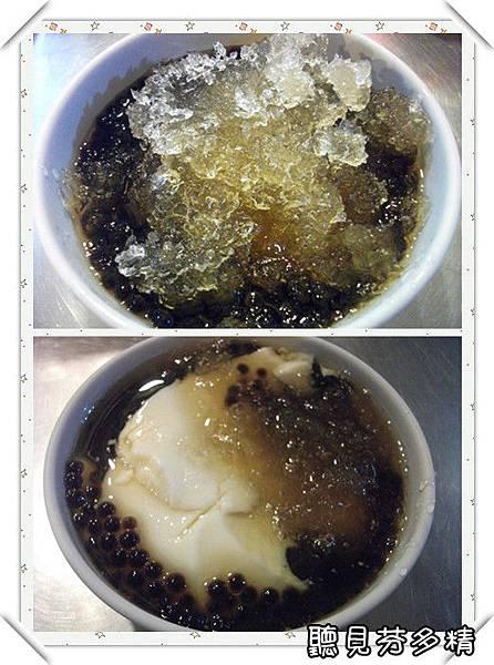 粉圓冰和豆花