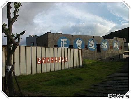 廢棄造船廠