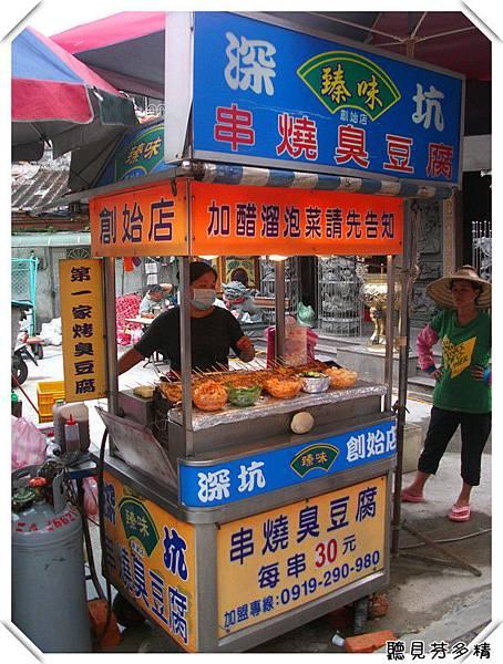 串燒臭豆腐