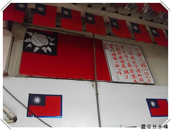 三立主持人國旗