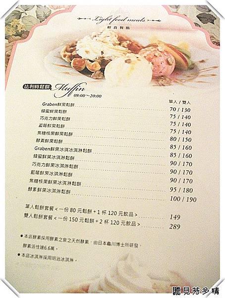 鬆餅menu