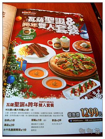 聖誕節套餐