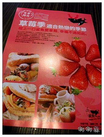 草莓季傳單