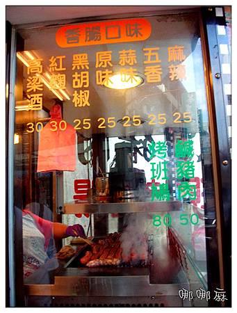 現烤香腸價格