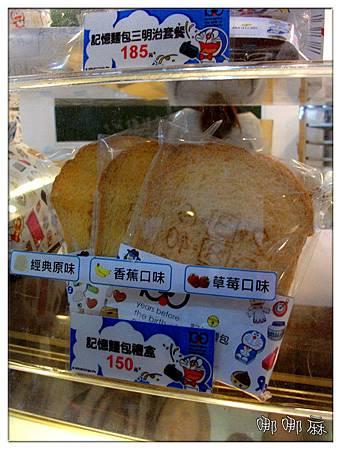 可以吃的記憶麵包
