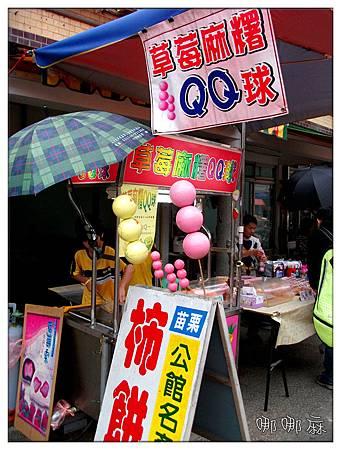 草莓QQ球攤位