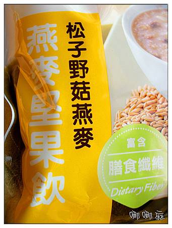松子野菇燕麥