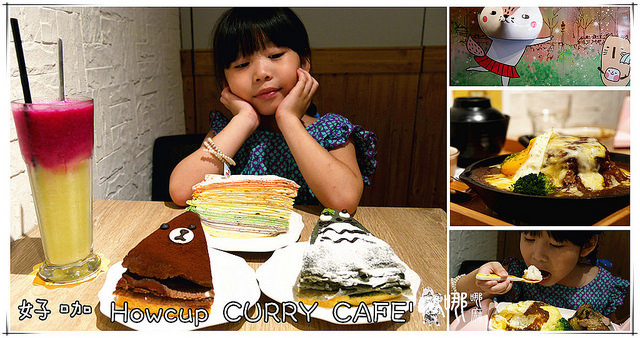 好咖 Howcup CURRY CAFE'