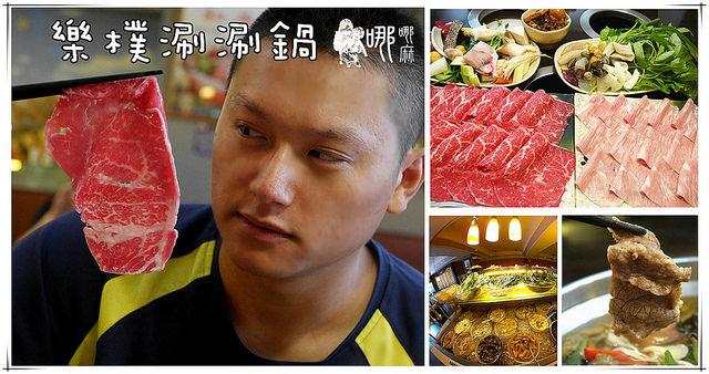 樂樸涮涮鍋