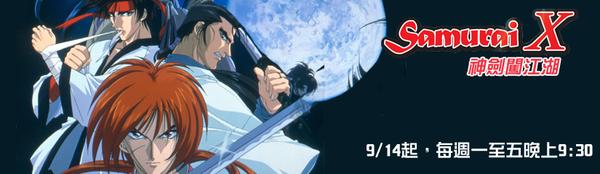 header-samuraix.jpg