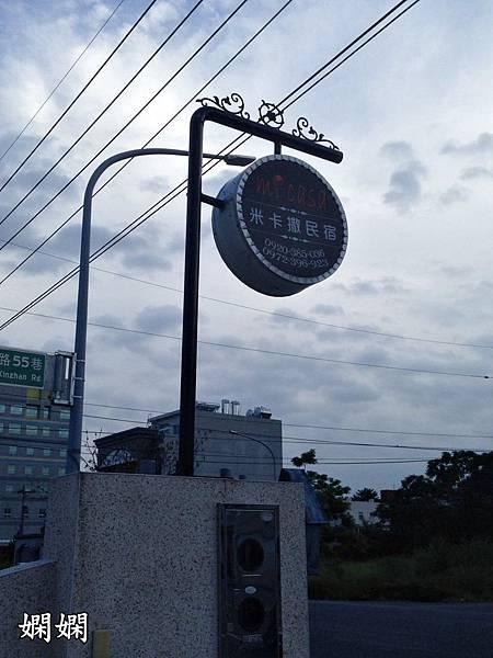 台東飯店_170821_0029.jpg