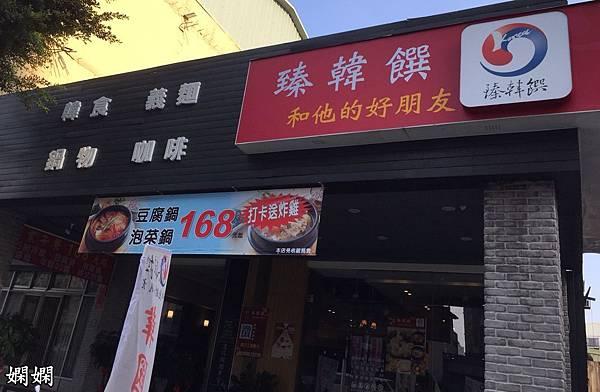 韓式料理_171225_0016.jpg