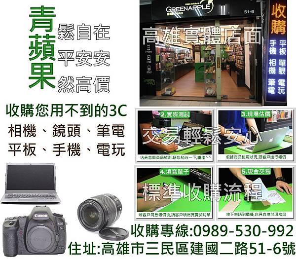 2014年 - 青蘋果收購DM.jpg