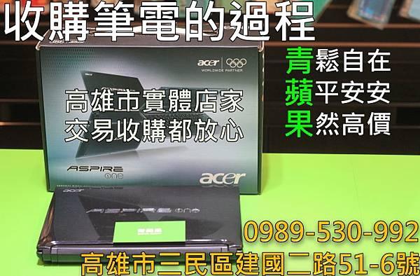 青蘋果-收購筆電1.jpg
