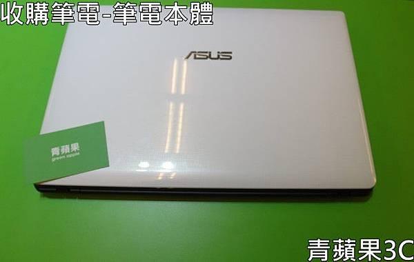 青蘋果3C-收購筆電-筆電本體.jpg
