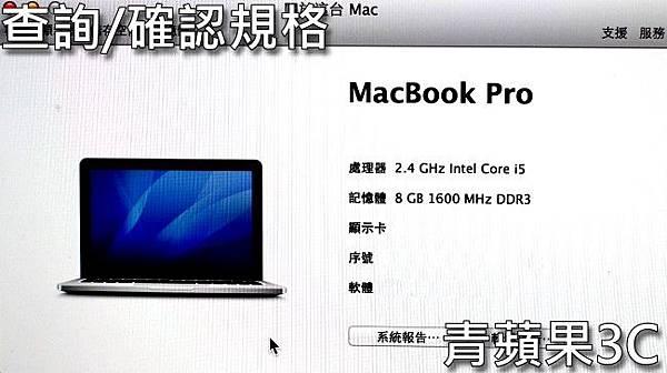 5.青蘋果-收購macbook-5.jpg