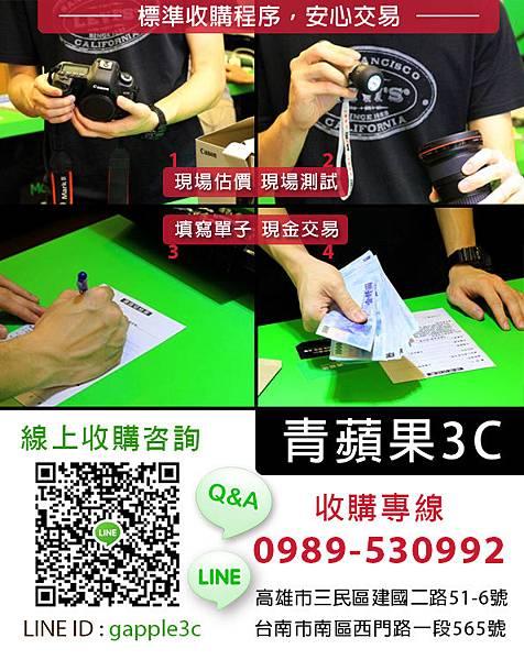 青蘋果3c_edm_595x750_1.jpg