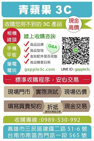 青蘋果3c_edm_530x800_gapple_line_白底.jpg