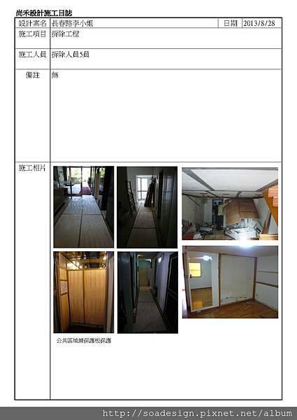長春路施工日誌-0828拆除