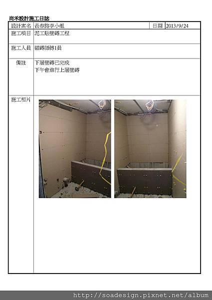 長春路李小姐施工日誌0924