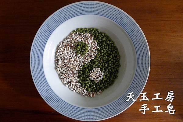 綠豆薏仁 1
