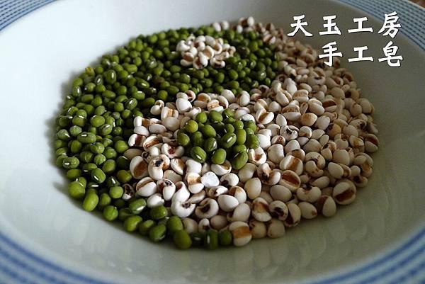 綠豆薏仁 2