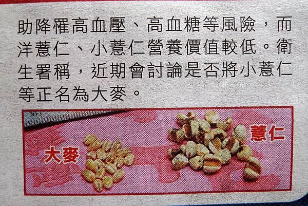 綠豆薏仁 4