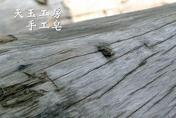 鋸木廠 3