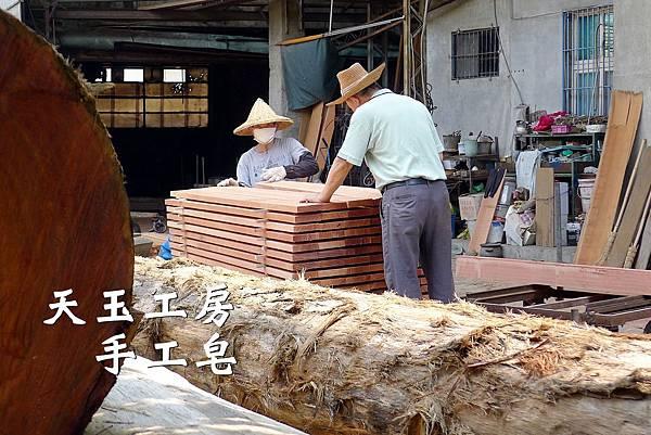 鋸木廠 6