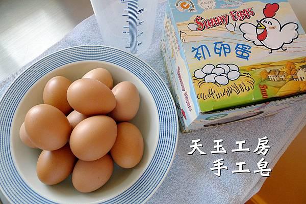 初卵蛋 1