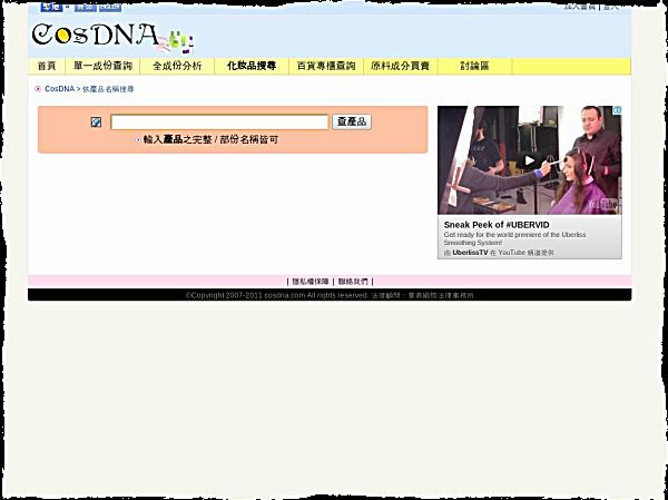CosDNA 2