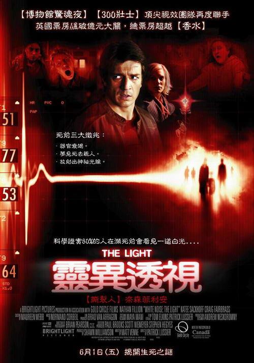 【驚悚】鬼訊號2:靈異透視線上完整看 White Noise: The Light