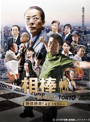 相棒電影版-西洋棋殺人事件