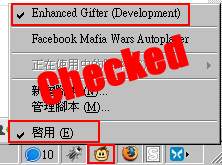 checked enhanced gifter