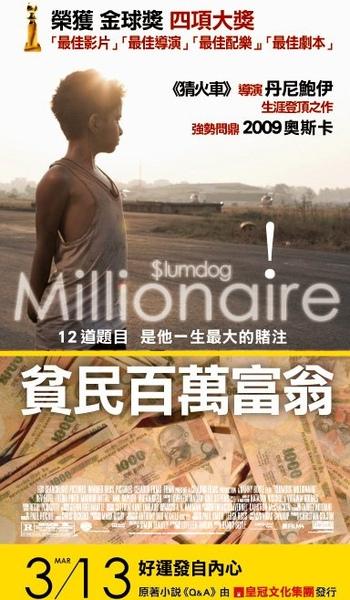 貧民百萬富翁