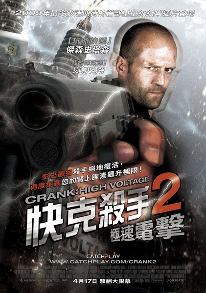 快克殺手2: 極速電擊