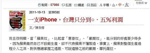 一隻iPhone台灣只分到0.5%利潤