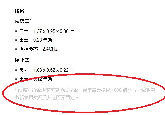 Apple 官方網站對於1000小時的介紹