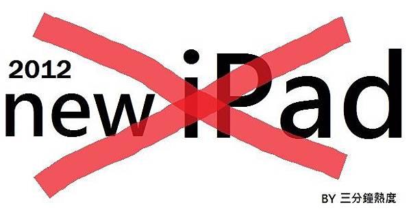 2012不要買全新iPad的理由