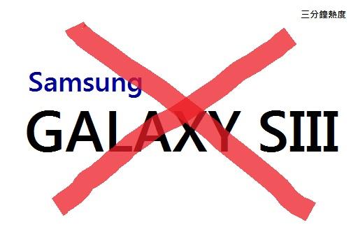 不要買 Galaxy S3 的理由