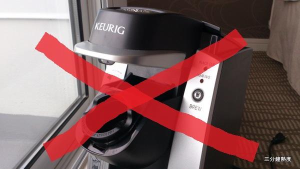 不要買KEURIG K-CUP咖啡機 的理由