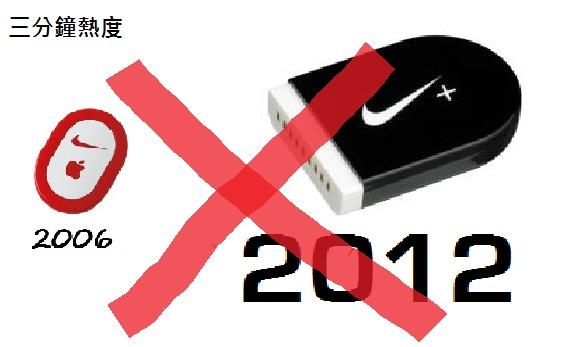 不要買 Nike+ Sport Sensor 的理由