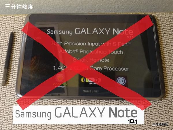 不要買Galaxy Note 10.1 的理由