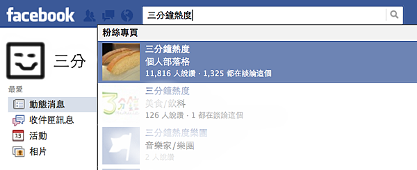 在Facebook中找到三分鐘熱度