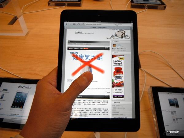 大拇指擋住iPad mini (自然地握法下)